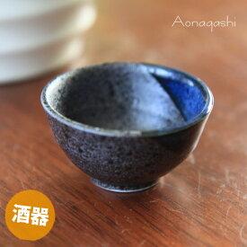 【酒器】青流し盃 【美濃焼/日本製/レンジOK/ぐい呑み】