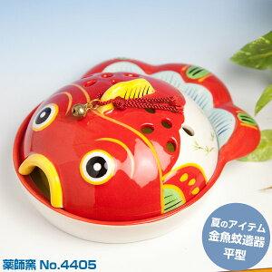 【薬師窯】【4405】金魚蚊遣器(平型)【蚊取り線香】横幅17.0cm×高さ8.0cm 05P03D