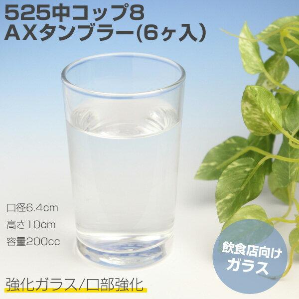 【業務用ガラス】525中コップ8AXタンブラー(6ヶセット)【容量200ml】口径6.4cm×高さ1