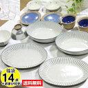 福袋 2020年 7種類14点+おまけつき 送料無料 食器セット (アウトレット込み) お茶碗 お皿 グラス 小鉢 楕円皿 カレー皿 和食器 食器セット