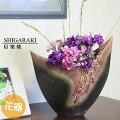 【送料無料】【信楽焼】【花器】紫ガラス変形花器