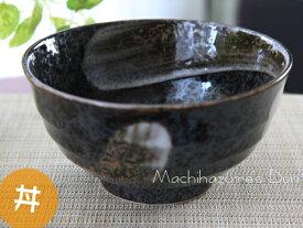 【うどん鉢/丼】【どんぶり】アケヨアラハケ55丼(黒色)【和食器】