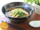 【ラーメン鉢】アケヨアラハケメ68高台丼【うどんもOK】【容量1260ml】【黒色】【日本製】【美濃