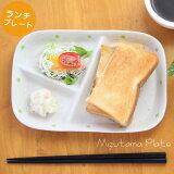 【仕切り皿】水玉ランチプレート(グリーン&ピンク)【瀬戸焼】【和食器】【おしゃれ/モーニング/ワンプレート/ダイエット/介護施設/お子様/盛り付け皿】