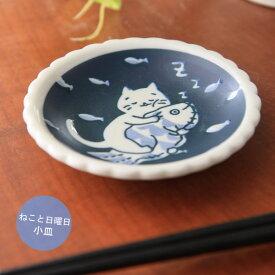 小皿/醤油皿/丸皿/3寸皿 ねこと日曜日ビスケット型小皿 直径10.2cm×高さ2.1cm×重さ93g 和食器 美濃焼 日本製 おしゃれ かわいい 皿 猫