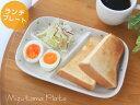 【セール中】【仕切り皿】水玉ランチプレート(グリーン、ピンク) 05P03Dec16