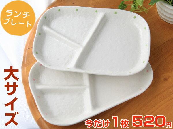 【セール中】【仕切り皿】水玉ランチプレート大(グリーン、ピンク) 05P03Dec16