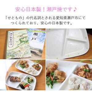 【セール中】【仕切り皿】水玉ランチプレート(グリーン&ピンク)