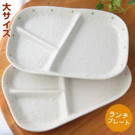 仕切り皿 水玉ランチプレート大(グリーン、ピンク) 瀬戸焼 日本製 和食器 横幅27.7cm×縦幅18.7cm×高さ2.5cm おしゃれ 白色 和風 養護施設 ダイエット モーニング 仕切皿