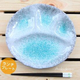 ランチプレート 青ビードロランチプレート 萬古焼 日本製 和食器 仕切りプレート 仕切り皿 おしゃれ 4つ仕切り 陶器 和風でも洋風でも利用可能 食洗機対応 プレート皿 大人 子供 どちらもOK