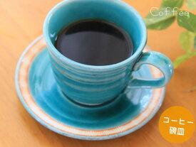 【コーヒーカップ】浜元白帯クシ目コーヒー碗皿(直径8.4cm×高さ7.8cm_受皿13.7cm)【容量170cc】【美濃焼/日本製/おしゃれ】