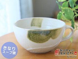 美濃焼 きなりスープカップ 直径11.7cm×高さ6.1cm 263g 日本製 おしゃれ スープ碗 カフェ コーンスープ わかめスープ カフェオレ お味噌汁もOK コーンフレークにも