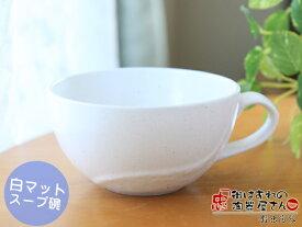 美濃焼 白マットスープカップ 直径11.7cm×高さ6.1cm 263g 日本製 おしゃれ スープ碗 カフェ コーンスープ わかめスープ カフェオレ お味噌汁もOK コーンフレークにも