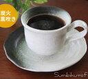 コーヒーカップ 炭火黒吹きコーヒー碗皿(容量140cc 碗直径8.3cm×高さ6.4cm 受皿15.0cm) 美濃焼 日本製 炭火黒吹きシ…