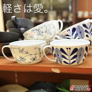 軽量 スープカップ (線唐草orオーランド) 300cc 美濃焼 直径10.5cm 高さ5.5cm スープ碗 コーンスープ 野菜スープ 小鉢としても 軽い 白色 手付き カフェオレ おしゃれ 和食器 北欧 陶器