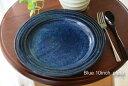 【青色の洋風の食器シリーズ】青色の10インチのお皿 05P03Dec16