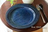 青色の洋風の食器シリーズ/青色の10インチのお皿(直径26.5cm×高さ3.4cm)/美濃焼/日本製/おしゃれ/和食器/洋食器/大皿/中皿/ハンバーグ/パスタ皿