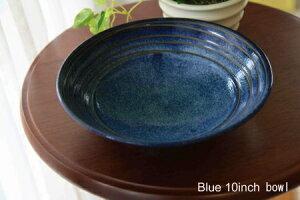 青色の洋風の食器シリーズ 青色の10インチの深鉢(直径25.0cm×高さ6.5cm) 美濃焼 日本製 おしゃれ 和食器 洋食器 カレー皿 パスタ皿 大鉢 中鉢 深皿 雲海8寸タラボラ大鉢