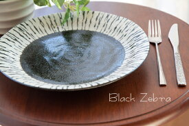 黒色(ゼブラ柄)の10インチのお皿 直径26.7cm 高さ3.7cm 黒潮 8寸皿 美濃焼 日本製 黒色ゼブラ柄の洋風の食器シリーズ