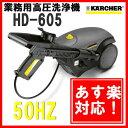 ケルヒャー 高圧洗浄機 HD605 50HZ kaercher【送料無料】【smtb-k】【w3】【RCP】【あす楽対応 東北〜九州】【スーパーセール】 20…