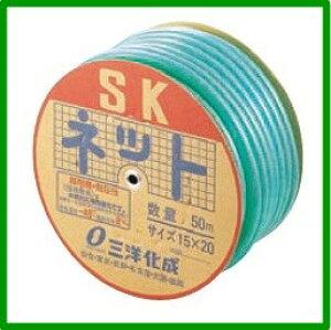 三洋化成 SKネットホース 15×20mmグリーン色 50mドラム水道用 散水用ホース【マラソン201207_生活】【RCP】