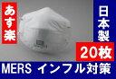 バイリーンマスク ノロ 黄砂 日本製(20枚入り)日本バイリーン マスク X-3502  DS2規格 【防じんマスク】溶接 …