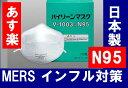 日本バイリーン バイリーンマスク V-1003N  黄砂マスク pm2.5 エボラ出血熱 インフル ノロ対策 日本製(10枚入り)N95規格 【防…
