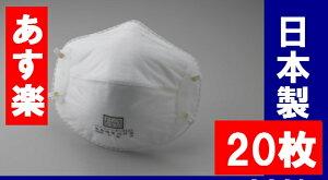 防塵マスク バイリーンマスク (20枚) X-3502 DS2規格 [日本版 N95 3m n95] 在庫品 日本製  日本バイリーン  【防塵マスク 火山灰】 【あす楽対応 東北〜九州】【smtb-k】【w3】【RCP】20200305(Tタ