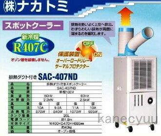 现货冷却器中臣囊 407 ND 摇摆热导管与没有地板模型 spottaircon