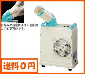 スポットエアコン ナカトミ SAC-1800Nコンパクトサイズの床置き型 ミニ スポットクーラー【smtb-k】【w8】【RCP】