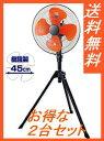 業務用 扇風機 2台セットナカトミ 45cm OPF-45S工場扇風機【smtb-k】【w3】 【RCP】20170503(ブツ00)