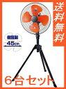 工場扇 6台 ナカトミ 45cm OPF-45S工場扇風機業務用 扇風機 スイデン トラスコもいいけど人気のモデル 【smtb-k】【w3】 【RCP】【…