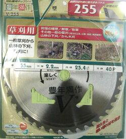 草刈機用チップソー豊年満作V-255ハウスビーエムfs04gm【RCP】