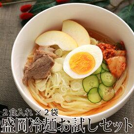 キャッシュレス5%還元【送料無料】岩手の名物 盛岡冷麺 お試しセット4食分(2食入り×2袋)