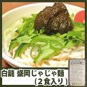 【白龍】パイロン 元祖盛岡じゃじゃ麺 2食入り
