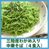 Sanriku produced seaweed into Chinese noodles (4 servings)