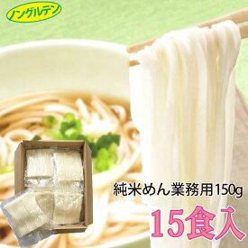 グルテンフリー・ノングルテン 米からできた米粉麺 岩手・盛岡純米めん業務用(150g×15食入)
