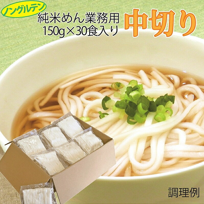 グルテンフリーのお米の麺 岩手・盛岡純米めん 業務用 中切り(150g×30食入)ノングルテン 米粉麺