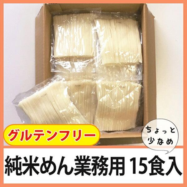 【グルテンフリー・ノングルテンの米粉麺】岩手・盛岡純米めん業務用(150g×15食入)