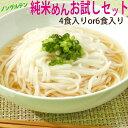 【グルテンフリーヌードル】グルテンフリーの米粉麺 岩手・盛岡純米めんお試しセット