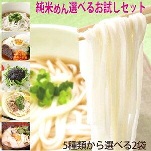 岩手・盛岡純米めん 選べるお試しセット(1袋2食入×2袋)
