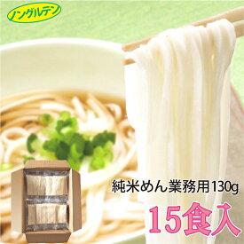 楽天スーパーSALE ポイント10倍 グルテンフリー・ノングルテン 米からできた米粉麺 岩手・盛岡純米めん業務用(130g×15食入)
