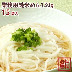 送料無料 グルテンフリー・ノングルテン 米からできた米粉麺 岩手・盛岡純米めん業務用(130g×15食入)