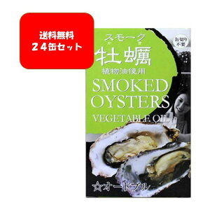 【送料無料】【ケース販売(24缶)】カネイ岡 牡蠣の燻製 ひまわり油漬け(オードブル) 85g缶詰x1ケース(24個)