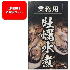 【送料無料】【ケース販売(24缶)】牡蠣 水煮 缶詰 110gカネイ岡 110g缶詰x1ケース(24個)