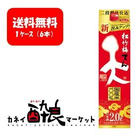 【送料無料】【ケース販売(6本)】松竹梅 天(てん)パック 2L×6本(1ケース)