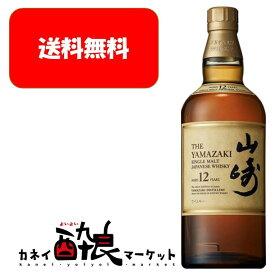 【送料無料】サントリーシングルモルトウイスキー<SINGLE MALT JAPANESE WHISKY> 山崎12年 43度 箱なし 700ml 正規