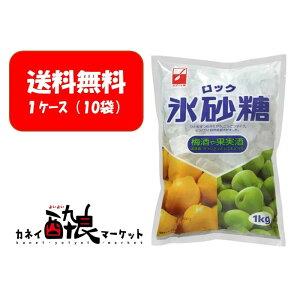 【送料無料】【ケース販売(10袋)】スプーン印 三井製糖 氷砂糖 ロック 1kg 甘味料 調味料 業務用