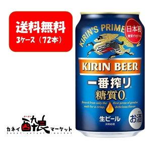 【送料無料】【ケース販売(72本入)】キリン 一番搾り 糖質ゼロ 350ml×72本(3ケース)
