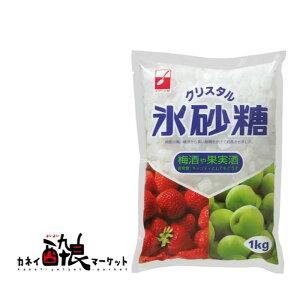 氷砂糖 クリスタル 1kg 甘味料 調味料 業務用